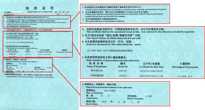 绝缘电阻测试仪校准证书说明页图片