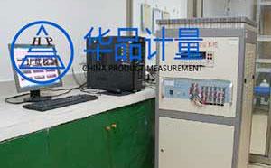 浙江皇堡玩具有限公司做仪器校准服务选择华品计量