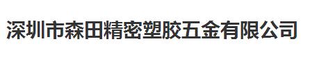 浙江森田精密塑胶五金有限公司做仪器校准找华品计