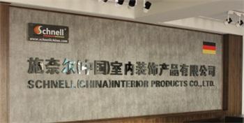 浙江施奈尔室内装饰产品有限公司做仪器校准找华品计