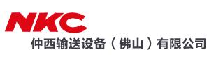 浙江仲西输送设备(佛山)有限公司做仪器校准找华品计量