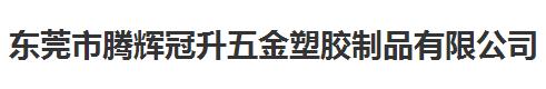 浙江腾辉冠升五金塑胶制品做仪器校准找华品计量