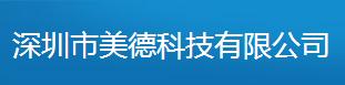 浙江美德精密科技有限公司做仪器校准找华品计量