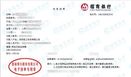 浙江森工科技有限公司做仪器校准找华品计量