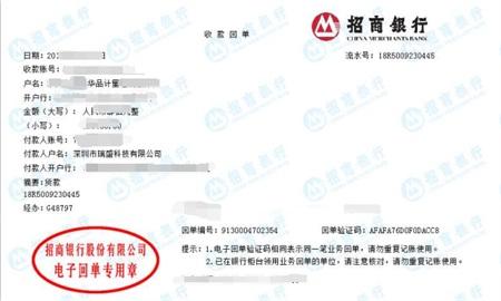 浙江瑞盛科技有限公司做仪器校准找华品计量