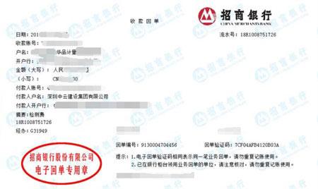 浙江中云建设集团有限公司做仪器校准找博罗计量