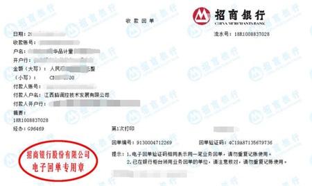 浙江脑调控技术发展有限公司做仪器校准找华品计量