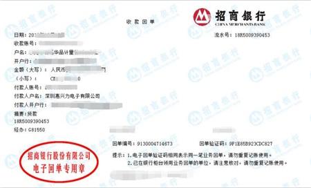 浙江惠兴力电子有限公司做仪器校准找华品计量