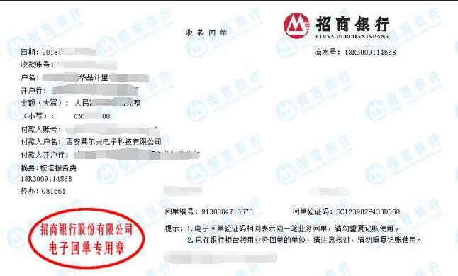 浙江莱尔夫电子科技有限公司做仪器校准找华品计量