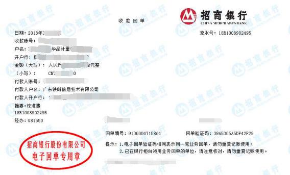 浙江铁峰信息技术有限公司做仪器校准找华品计量