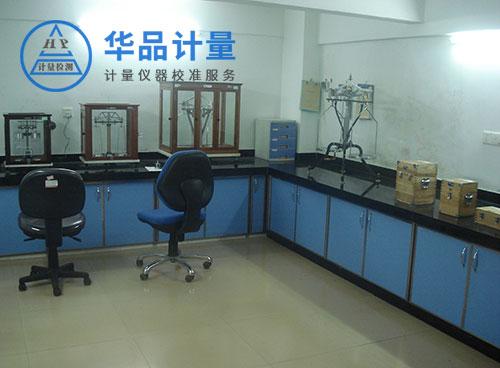 力学标准校准试验室