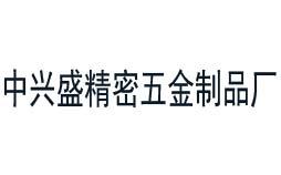 浙江中兴盛精密五金制品厂做仪器校准服务选择华品计量